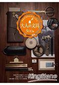 大人文具500選:藏家必蒐設計經典文房具