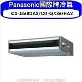 《全省含標準安裝》Panasonic國際牌【CS-J36BDA2/CU-QX36FHA2】變頻冷暖吊隱式分離式 優質家電