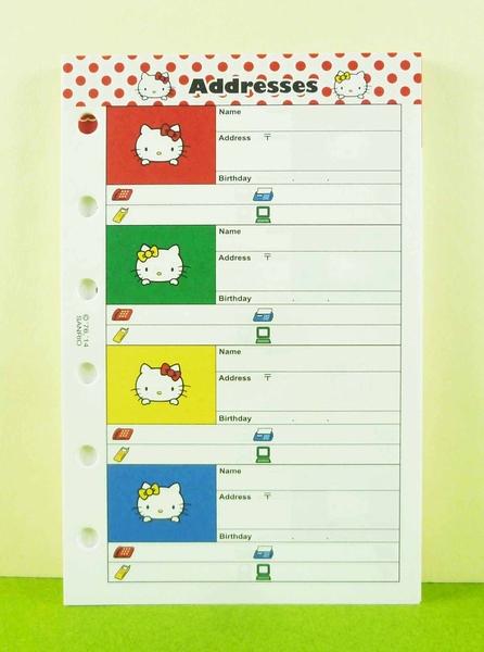 【震撼精品百貨】Hello Kitty 凱蒂貓~地址補充內頁-四色格