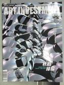 【書寶二手書T3/雜誌期刊_WDG】典藏投資_123期_秋拍掃描