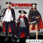 萬聖節成人cosplay親子裝兒童海盜服裝套裝衣服斗篷披風服飾男女-超凡旗艦店