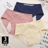 【快出】生理褲3條裝生理經期防漏純棉內褲女姨媽褲透氣月經衛生內褲網孔