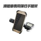 【手機支架】LED電動滑板車 可折疊滑板車 5.5吋專用手機支架