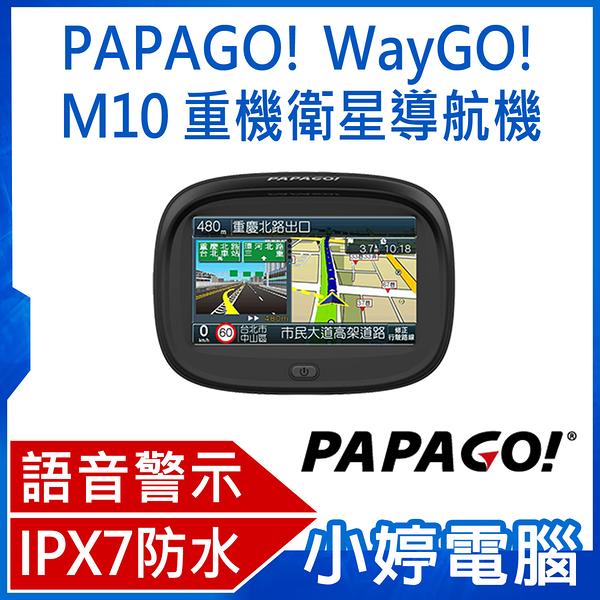 【免運+3期零利率】全新 PAPAGO! WayGO! M10 重機衛星導航機 觸控螢幕 路線規劃 語音提醒