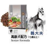 【培菓平價寵物網】美國VF魏大夫》高齡犬雞肉+米配方-15kg