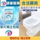 台灣現貨 一次性馬桶套 單片獨立包裝 馬桶墊 PO膜馬桶套 馬桶坐墊 拋棄式 隨身包 可攜帶座廁紙