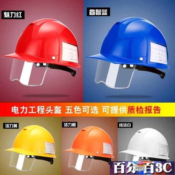 安全帽 佳護 abs工程頭盔領導建筑工地施工安全帽監理電力工程帽國標 百分百