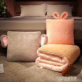 冬季加厚辦公室午睡神器抱枕被子兩用汽車枕頭摺疊靠墊靠枕多功能ATF 探索先鋒