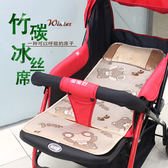嬰兒手推車涼席傘車席子冰絲席夏季通用透氣坐墊寶寶童車配件【夏日清涼好康購】