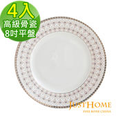 Just Home華麗樂章高級骨瓷8吋餐盤4件組