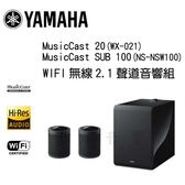 YAMAHA山葉 MusicCast 20 +MusicCast SUB 100 WIFI 2.1聲道音響組【公司貨保固+免運】