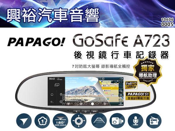 【PAPAGO】GoSafe A723 GPS後視鏡型行車記錄器*7吋大螢幕/聲控衛星導航模式/獨家導航助理
