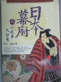 【書寶二手書T8/勵志_INE】日本幕府的小故事大智慧_黎冷、伍鑫