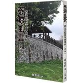 泰源風雲:政治犯監獄革命事件(新版)