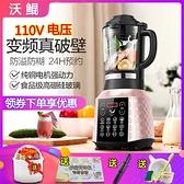 110V現貨 110v伏破壁機OEM台灣豆漿機全自動家用小型加熱養生輔食機 雙十二購物節