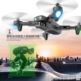 空拍機 航拍無人機2000米大型高清專業超遠程gps自動返航長續航4k飛行器 LX爾碩 雙11