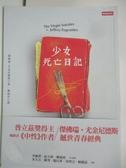 【書寶二手書T1/一般小說_AVK】少女死亡日記_傑佛瑞.尤金尼德斯