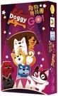 Doggy Go 狗狗特技團 桌遊(2.0) Z502 桌上遊戲/一盒入(定500)-繁體中文版 德國桌上遊戲 Board Game