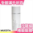 《快速出貨》【MUCOTA 09 CMC晶潤霜】日本 100ml AIRE捲髮專用護乳髮膜 母親節【小福部屋】