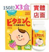 【3入組】孕哺兒 小兒 維他命C + 乳鐵蛋白 草莓風味口嚼錠 150錠 免運費