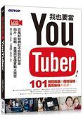 我也要當YouTuber!百萬粉絲網紅不能說的秘密:拍片、剪輯、直播與宣傳實戰大