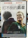 挖寶二手片-P04-016-正版DVD-電影【打不倒的勇者】-麥特戴蒙 摩根佛里曼(直購價)
