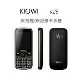 KIOWI K26 無相機/記憶卡直立式手機