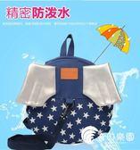 翅膀包幼兒園兒童小書包1-3-5歲女童可愛卡通男寶寶防走失背包-奇幻樂園