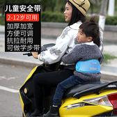 兒童電動車騎行安全帶腰帶簡易摩托車小孩保護背帶寶寶綁帶防摔帶   小時光生活館