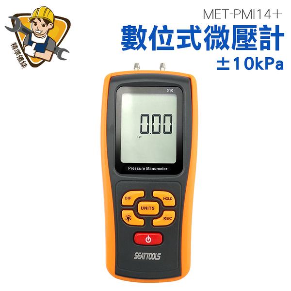 精準儀錶 壓力計 ±10kPa 壓差測量 數位微壓計 微壓錶 差壓計 微壓差計 MET-PMI14+