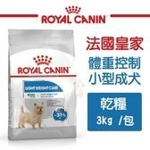 *KING WANG*法國皇家《體重控制小型成犬乾糧LWMN》3kg/包 犬糧 體重控制小型成犬配方