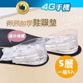 矮子樂 五層加厚矽膠增高鞋墊 增高3-4公分 5段調節 內增高隱形鞋墊 透明 增高鞋墊【4G手機】