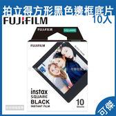 拍立得底片 方型底片 黑色邊框 底片 富士 FUJIFILM Instax square SQ10 BLACK