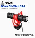 【EC數位】BOYA BY-MM1 Pro 雙向收音麥克風 電容式 通用型 心形指向 手機 相機 電腦 錄影 錄音 收音