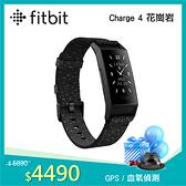 (送酒精濕巾x2) 3C LiFe Fitbit Charge 4 進階版 健康智慧手環 GPS 花崗岩紋特別版 公司貨 可加購錶帶