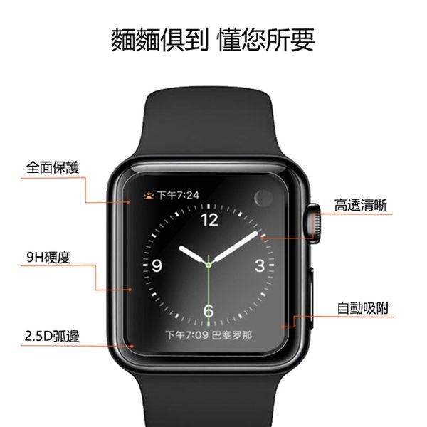 Apple watch 1 2 3 代通用 38mm 42mm 2.5D 黑邊 鋼化膜 玻璃膜 保護膜 保護貼 高清膜 螢幕保護貼