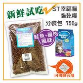 【新鮮試吃】ST幸福貓 貓乾糧-鮭魚+雞肉風味-分裝包750g-150元  可超取(T002D02-0750)