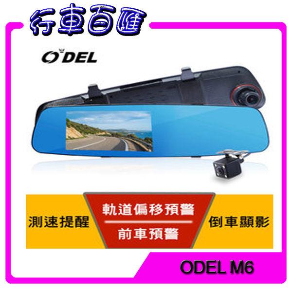 【送16G】 CORAL ODEL M6 雙鏡頭 行車記錄器 GPS測速提醒 ADAS安全預警