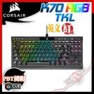 [ PCPARTY ] 送桌面墊 海盜船 CORSAIR K70 RGB TKL 80% 機械式鍵盤 紅軸