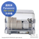 日本代購 空運 Panasonic 國際...