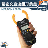 直流數字鉤表數位交直流鉤表 數位交流 小型鉤錶 電流測量 測試棒 發電機 馬達電流量測