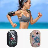 ✭米菈生活館✭【Y22-1】花草系列手臂包 跑步 運動 手機包袋 通用 零錢包 健身包 收納 置物