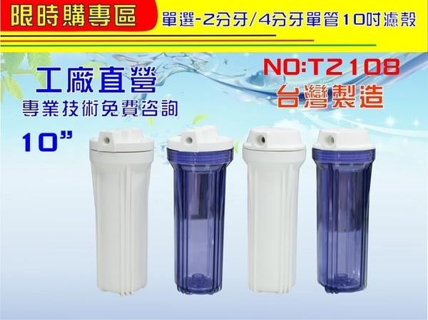 【水築館淨水】10英吋單管濾殼.淨水器.水族館.魚缸濾水.飲水機.軟水器.過濾器 (貨號T2108)