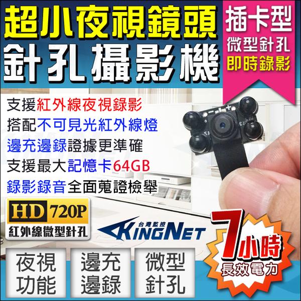 監視器 針孔密錄器 720P 不可見光夜視 紅外線夜視 夜視針孔 微型針孔 櫃檯收銀 台灣安防