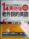 【書寶二手書T1/語言學習_QXM】補教名師王舒葳教你14天聽懂老外說的英語(書+ 1MP3)_王舒葳