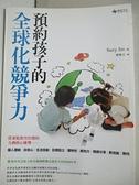 【書寶二手書T1/親子_BXI】預約孩子的全球化競爭力_Suzy Im