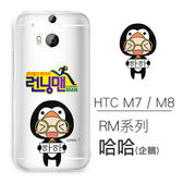 [HTC M7 / M8] RM系列 客製化手機殼 Running Man 劉在錫 宋智孝 哈哈 GARY 李光洙 池石鎮 金鐘國