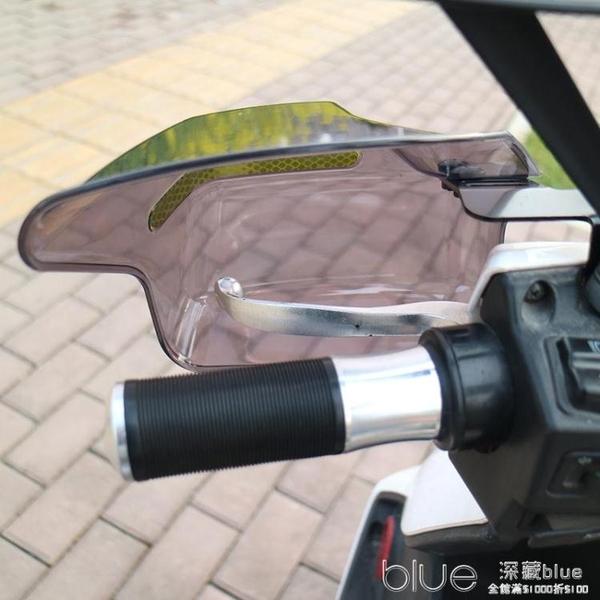 摩托車把手擋風板電動車護手擋風罩踏板車護手罩防風罩通用風擋 【2021新春特惠】