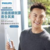 HX6859/12 Philips 飛利浦 Sonicare 智能護齦音波震動牙刷/電動牙刷 (晴天白) +標準型裸刷頭乙支