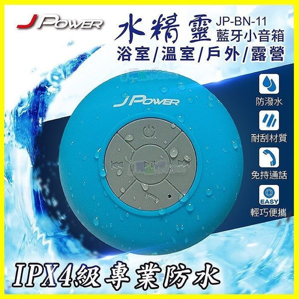 水精靈藍芽喇叭 無線傳輸迷你音箱 吸盤固定 防水 iphone 6s 7 Note 4 5 S7 edge S8+ M10 ZE552KL XZs